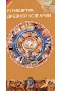 Путеводитель древней Болгарии