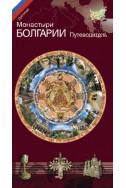 Монастыри Болгарии