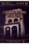 Открий България. Discover Bulgaria DVD 3 и 4
