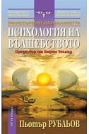Психология на вълшебството