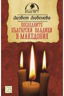 Последните български владици в Македония