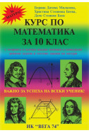 Курс по математика за 10 клас