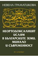 Неортодоксалният ислям в българските земи. Минало и съвременност