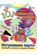 101 забавни задачи за умници на 5-6 год.