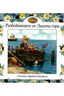 Разбойниците от Лисича гора