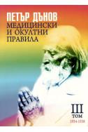 Медицински и окултни правила - том 3 - 1934-1938