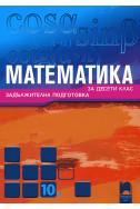 Математика за 10. клас - задължителна подготовка