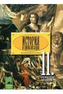 История и цивилизация за 11. клас - задължителна подготовка