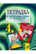 Тетрадка за самостоятелна работа по български език за 4. клас