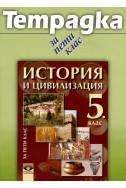 Тетрадка по история и цивилизация за 5. клас
