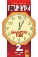 Петминутки - Български език за 2. клас