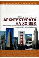Архитектурата на ХХ век