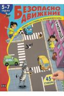 Книжка със стикери: Безопасно движение