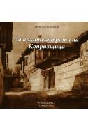 За архитектурата на Копривщица