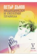 Медицински и окултни правила - том 5 - 1940-1944г.