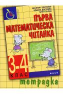 Първа математическа читанка 3. - 4. клас - Тетрадка