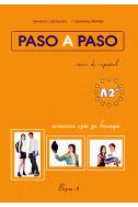 Paso A Paso: Учебник по испански език + CD - Ниво A2+