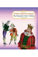 Новите дрехи на царя. The Emperor New Clothes