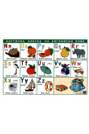 The English Alphabet in Pictures. Картинна азбука на английски език