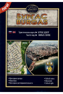 Бургас и Созопол - туристическа карта