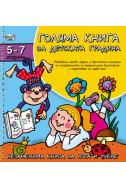 Голяма книга за детската градина - 5-7 год