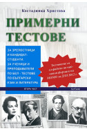 Примерни тестове за зрелостници и кандидатстуденти по български език и литература - част 2