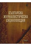 Българска журналистическа енциклопедия