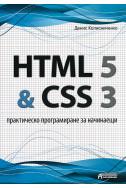 HTML 5 & CSS 3 - практическо програмиране за начинаещи