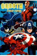 Оцвети супер герои