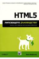 HTML5 Липсващото ръководство