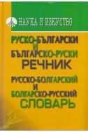 Руско-български и българско-руски речник