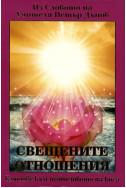 Свещените отношения - Ключове към тайнството на Бога
