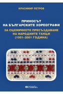 Приносът на българските хореографи за сценичното пресъздаване на народните танци (1951-2001 година)