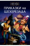 1001 Нощ - Приказки на Шехерезада