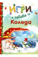 Игри и забава за Коледа