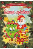 Елхица-хубавица. Стихотворения и гатанки за Коледа
