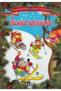 Зимна песничка. Стихотворения и гатанки за Коледа