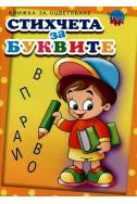 Стихчета за буквите. Книжка за оцветяване голяма