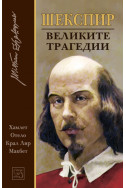 Шекспир - Великите трагедии