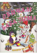Обичам Баба Зима - Книжка за оцветяване