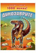 Динозаврите - свържи и оцвети 1000 точки