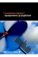 Българският туризъм: приоритети за развитие