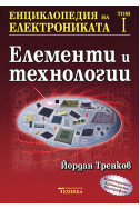 Енциклопедия на електрониката - том I - Елементи и технологии