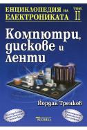 Енциклопедия на електрониката - том II - Компютри, дискове и ленти