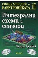 Енциклопедия на електрониката - том III - Интегрални схеми и сензори