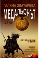 Медальонът. 1 и 2 том