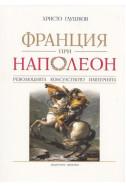 Франция при Наполеон. Революцията, Консулството, Империята