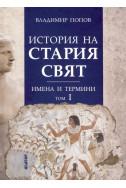 История на Стария свят. Имена и термини Том I