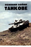 Основни бойни танкове