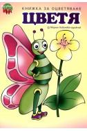 Рисувай с Ина - Цветя. Книжка за оцветяване